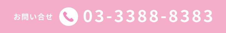 まさみデンタルクリニックに電話でのお問い合わせは03-3388-8383