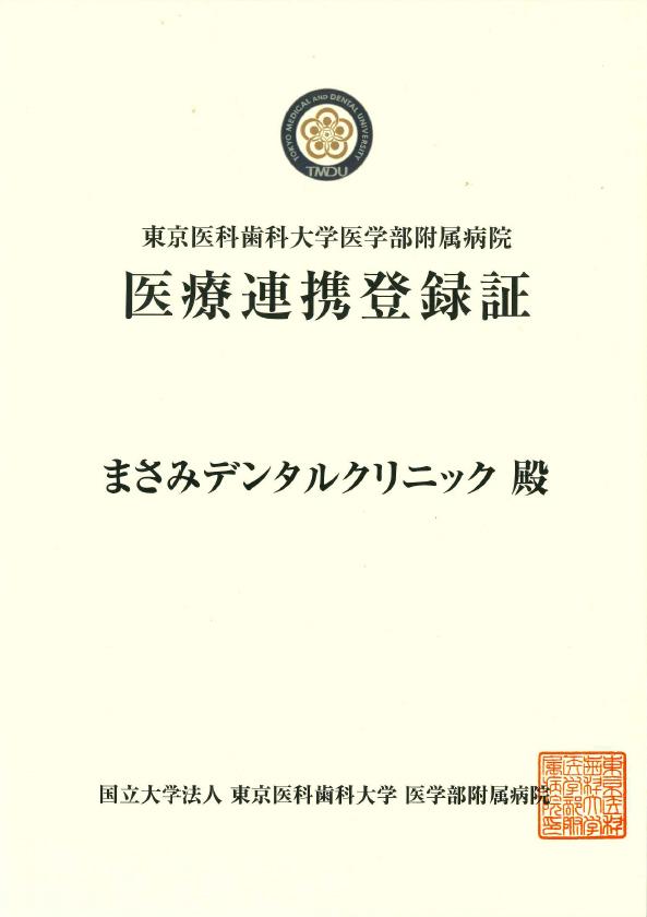 東京医科歯科大学医学部付属医院提携歯科医院